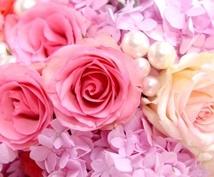 結婚鑑定☆あなたの結婚のすべてをズバリお伝えします 結婚時期(年齢)・結婚生活・結婚後の試練をお届け☆