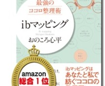 ibマッピング〜最強のココロ整理術〜