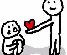 人間関係でお悩みの方、解決策を模索します 人の心の奥にあるな要求「心意」を突き止める事で人間関係は解決