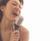 ボイトレ!あなたの歌を、もっと素敵にします もっと歌が上手くなりたい人、思うように歌えず悩んでいる人へ