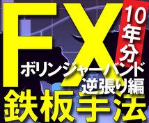 FX鉄板手法ボリンジャーバンド逆張り編を公開します 10年分のFXノウハウを、なんと3ステップで学べるシリーズ