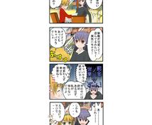 !☆コミPo!で漫画をお作りします(1ページ)