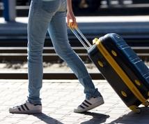 ハンデキャップを抱えていても外出・旅行に行けます 外出や旅行に行きたいけど、なかなか踏み出せない方へ