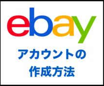 ebayのアカウントの作成方法をお伝えします これからebayを始めたい方必見