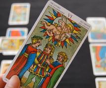 タロット占い致します 偶然により選ばれしカードからの声に耳を傾けてみませんか?