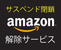 Amazonサスペンド解除サービスいたします 真贋に関する商品、知的財産権、著作権侵害からアカウント復活