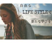 現地で学んだり、自由に語学を学びたい方に提供します ◆ライフスタイルを変えて一味違う環境で