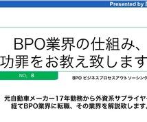 BPO業界の功罪をお教え致します その就職ちょっと待って、まずは業界をよく知ろう!