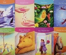 悩んでいる方に〜心に寄り添うカード占い〜届けます 気持ちが上向く、ぬくもりのある、癒しのメッセージ。