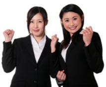 【中小企業の社長様】 御社の求人票の添削をします!