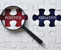 ネガティブ脳をポジティブ脳に変える方法を伝授します ネガティブ、自信ない、周りと比べる、劣等感を改善できました!
