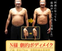 TVで活躍するプロが1ヶ月ダイエットサポートします 2ヶ月半で-25kg実績!ボディメイク580名以上実績!