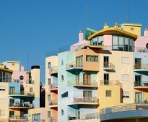 住宅ローンを利用した不動産投資の始め方を教えます これからマイホームを購入する方必見! 誰でもいきなり大家さん