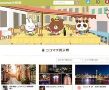 月間30万PV以上の旅行掲示板サイトで、トップページに2週間バナー広告を出します。