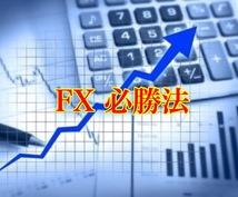 FXで勝てる取引方法を教えます 自分の取引ルールが確立されていない、判断に迷うことが多い方