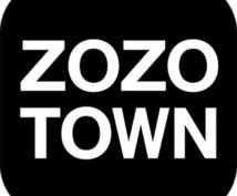 ZOZOTOWN商品を何度も安く買う方法教えます 普通に買ってると大損です。毎回2,000円以上安く買う方法