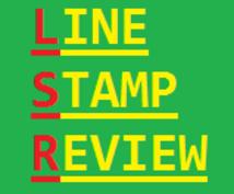 [売上増]LINEスタンプ購入(1個実質213円)&ホームページ掲載拡散