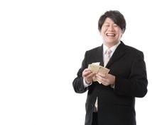 【開業資金調達】800万の融資を成功させた経験を基に、融資資料添削と面接対策お伝えします!