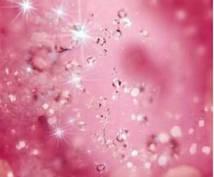 ピンクダイアモンドレイ☆遠隔伝授します ★愛と美しく輝くためのエネルギー