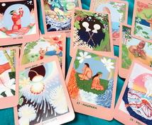 今のあなたに必要なメッセージ届けます 迷っているあなたの心に今必要なカードを引きます。