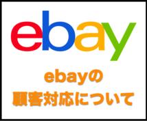 ebayでの顧客対応の仕方をお教えします ebayでの顧客対応の仕方について