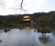 京都のお守りを代行で買ってきます ◎京都までお守りを買ってきてほしい人に!