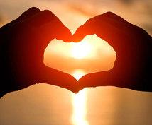 恋愛で悩んでいる方へ、あなたの悩みを聞いてアドバイスします。