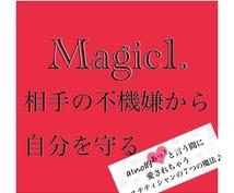 第1章 愛されエステティシャンの7つ魔法を教えます 色んな人に振り回される貴方に♡