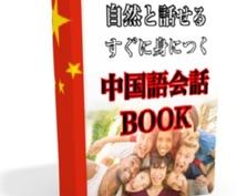 新発想!中国人とネイティブ日常会話術出版します バイトor仕事場or旅行 どこでもここでも必須!中国語