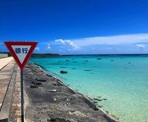 宮古島旅行の際おすすめスポット教えます 絶対に行ったほうがいいおすすめスポット教えます。