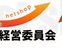 あなたのネットショップの売上を上げる方法を教えます。