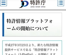 日本国内の特許情報を調査致します。