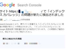 サイトのインデックスカバレッジ問題を解決します 様々なGoogleサーチコンソールの問題を解決したい方へ