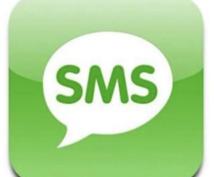 SMS認識お手伝いいたします 格安SIMお使いの方SMS認識できない方アカウント必要