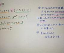 手書き解説でわかりやすく!青学OGが中学数学教えます(*^_^*)ただいま夏休みの宿題受付中!