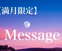 満月限定】お月様のMessageお伝えします ☆満月のパワーを受け取りたいアナタへ☆