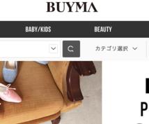 BUYMAで売れるコツ教えます プレミアムバイヤーが教える、「売れる」バイマのコツ!!