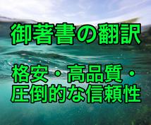 プロ翻訳なのに格安で高品質!御著書の翻訳を承ります 大切な御著書を英訳して海外発信したい方にオススメです!