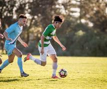海外でセミプロサッカー選手になる方法教えます オーストラリアでセミプロとして生活する私が相談に乗ります