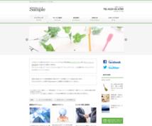 WordPressでサイト制作いたします 飲食店やショップ向けに経営者目線で売れるHPを作ります!