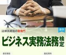 【ビジネス実務法務検定】の指導します