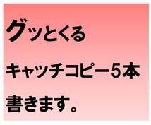 グッとくる キャッチコピー5本 書きます ~速い!巧い!安い!でありたい~