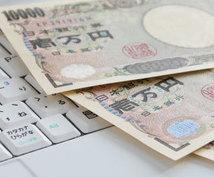 転売を本気で始める方!数万円の価値リスト展開します メルカリ、ラクマ 隙間時間で本気の転売ビジネス!!継続!!