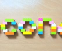 レゴブロックで3D文字つくります