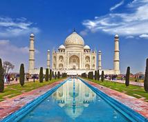 魅惑の国!インドプラン提案・アドバイスします 世界観が変わるインドへの旅をご提案!お悩みも相談してください