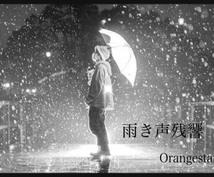 耳コピしてます Orangestar 雨き声残響full ピアノ楽譜