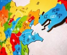 中国語⇄日本語翻訳します 中検準1級、HSK6級、ビジネス中国語上級