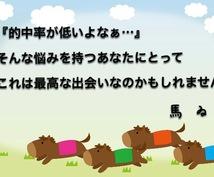 Xの勝負シリーズ!あなたに勝たせます 【ワイド】勝負レース、勝負馬券選びにお困りの方にオススメ!