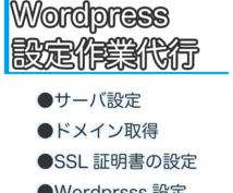 Wordpressの公開&設定作業を代行します ドメイン・SSL・サーバ設定・プラグイン全てお任せください