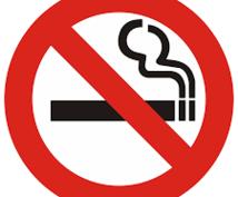 430日達成!! あなたもやめられます タバコが欲しくならない生活をしたい方へ